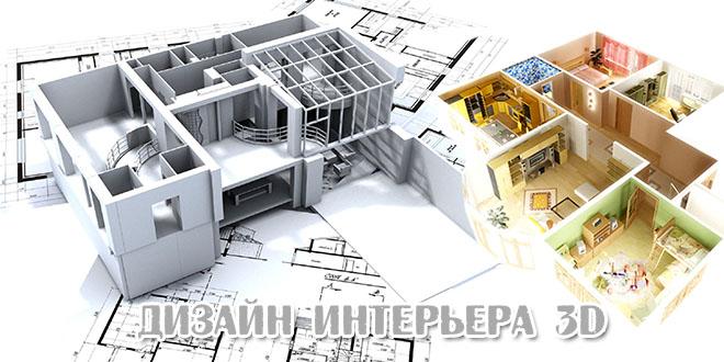 Картинки по запросу Дизайн интерьера 3d
